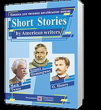 Англійська мова. Короткі оповідання. Книжка для читання англійською мовою за творами письменників CША (упоряд.