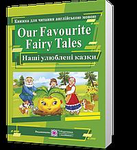 1-4 клас | Our Favourite Fairy Tales. Наші улюблені казки. Книга для читання англійською мовою, Ярошенко М. ,