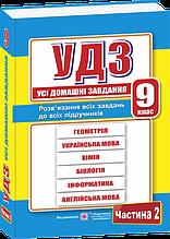 9 клас. Усі домашні завдання. Частина 2 (Гап'юк Г., та ін.), Підручники і посібники