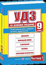 9 клас. Усі домашні завдання. Частина 1 (Гап'юк Г.), Підручники і посібники