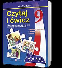 9 клас. Книжка для читання польською мовою (Мастиляк Ст.), Підручники і посібники