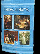 9 клас. Зарубіжна (світова) література. Демонстраційні картки. (Давидова О., Більчук М., Соколюк О.),