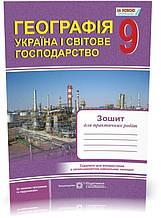 9 клас. Географія. Україна і світове господарство: Зошит для практичних робіт (Швець Є., Варакута О.),