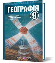 9 клас   Географія. Підручник (програма 2017)   Бойко, Дітчук