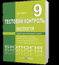 9 клас. Біологія. Тестовий контроль (Барна І.), Підручники і посібники