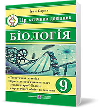 9 клас. Біологія. Практичний довідник (Барна І.), Підручники і посібники