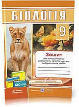 9 клас. Біологія. Зошит для лабораторних досліджень, практичних та лабораторних робіт (Жірська Р., Міщук Н.),