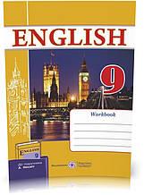 9 клас | Робочий зошит з англійської мови (до Несвіт), Вітушинська | ПІП