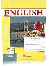 9 клас | Робочий зошит з англійської мови (до Карп'юк), Вітушинська | ПІП