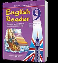 9 клас. Англійська мова. English Reader: Книга для читання англійською мовою. The Coral Island (Давиденко