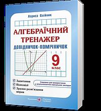 9 клас. Алгебраїчний тренажер. Запитання, відповіді, зразки розв'язання вправ (Олійник Л.), Підручники і