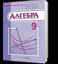 9 клас. Алгебра. Підручник (Кравчук В., Підручна М., Янченко Г.), Підручники і посібники
