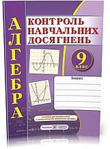9 клас. Алгебра. Зошит для контролю навчальних досягнень. Самостійні та контрольні роботи (Кравчук В.,