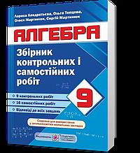 9 клас. Алгебра. Збірник контрольних і самостійних робіт (Кондратьєва Л.), Підручники і посібники