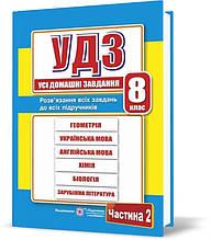 8 клас. Усі домашні завдання. Частина 2 (Гап'юк Г., та ін.), Підручники і посібники