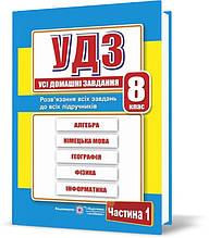 8 клас. Усі домашні завдання. Частина 1 (Гап'юк Г., та ін.), Підручники і посібники