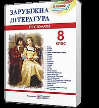 8 клас. Зарубіжна (світова) література. Хрестоматія~посібник (Світленко О.), Підручники і посібники