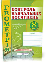 Зошит для контролю навчальних досягнення з геометрії. 8 клас. Самостійні та контрольні роботи., Роганін О. |