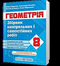 8 клас. Геометрія. Збірник контрольних і самостійних робіт (Підручна М.), Підручники і посібники