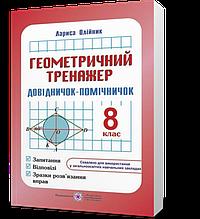 8 клас | Геометричний тренажер. Довідничок-помічничок. | Олійник Л.