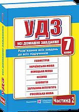 7 клас. Усі домашні завдання. Частина 2 (Гап'юк Г., та ін.), Підручники і посібники