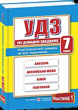 7 клас. Усі домашні завдання. Частина 1 (Гап'юк Г., та ін.), Підручники і посібники