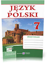7 клас. Польська мова. Робочий зошит (Мастиляк Ст.), Підручники і посібники