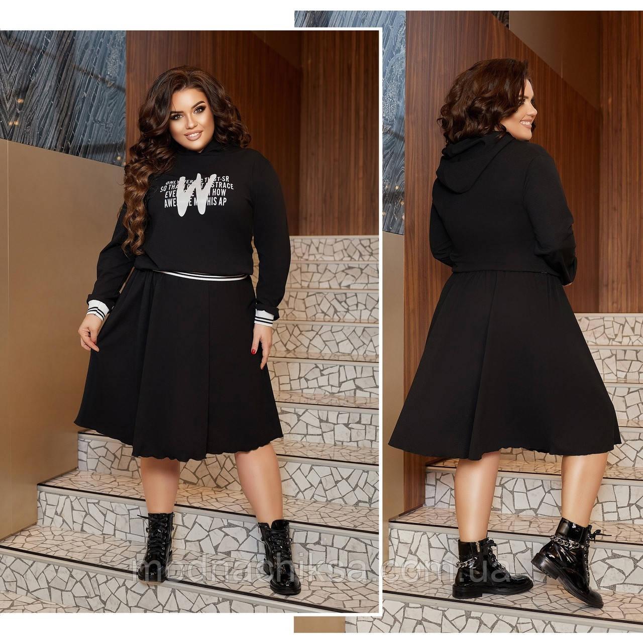 Костюм юбочный толстовка+юбка big size