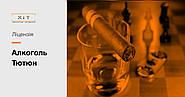 Ліцензія на алкоголь та тютюн: строки дії та судова практика