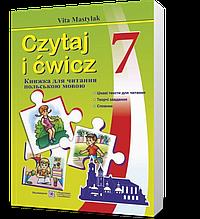 7 клас. Книжка для читання польською мовою (Мастиляк Ст.), Підручники і посібники