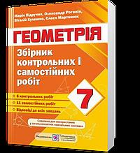 7 клас. Геометрія. Збірник контрольних і самостійних робіт (Підручна М.), Підручники і посібники