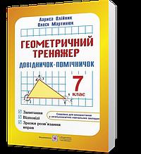 7 клас. Геометричний тренажер : запитання, відповіді, зразки розв'язання вправ (Олійник Л.), Підручники і