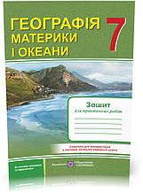 7 клас | Географія. Материки і океани : Зошит для практичних робіт., Варакута О., Швець Є. | ПІП