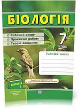 7 клас. Біологія. Робочий зошит. (Жаркова І., Мечник Л), Підручники і посібники