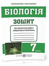 7 клас. Біологія. Зошит для практичних робіт і лабораторних досліджень (Жаркова І., Мечник Л), Підручники і