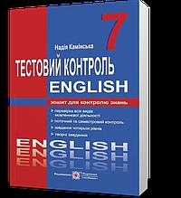7 клас. Англійська мова. Тестовий контроль (Камінська Н.), Підручники і посібники