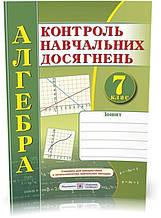 7 клас   Алгебра. Зошит для контролю навчальних досягнення, Підручна М, Кравчук Ст.   ПІП