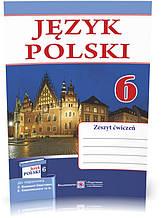6 клас. Польська мова. Робочий зошит (Мастиляк Ст.), Підручники і посібники