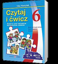 6 клас. Книжка для читання польською мовою. 6 клас (Мастиляк Ст.), Підручники і посібники