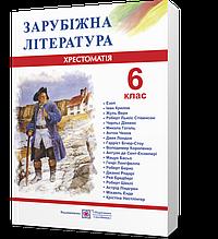 6 клас. Зарубіжна (світова) література. Хрестоматія~посібник (Світленко О.), Підручники і посібники