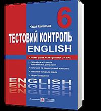 6 клас. Англійська мова. Тестовий контроль (Камінська Н.), Підручники і посібники