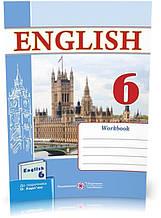 6 клас   Робочий зошит з англійської мови. (До підруч. Карп'юк О.)   Косован О.