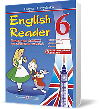 6 клас. Англійська мова. English Reader: Книга для читання англійською мовою (Давиденко Л.), Підручники і