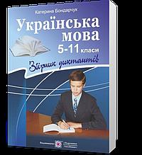 5-11 клас | Збірник диктантів з української мови. | Бондарчук К.