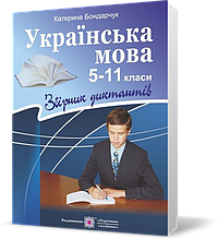 5~11 клас. Українська мова. Збірник диктантів (Боднарчук К.), Підручники і посібники