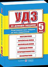 5 клас. Усі домашні завдання (Гап'юк Г.), Підручники і посібники