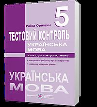 5 клас. Українська мова. Тестовий контроль (Орищин Р.), Підручники і посібники