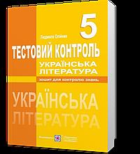 5 клас. Українська література. Тестовий контроль (Олійник Л.), Підручники і посібники