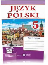 5 клас. Польська мова. Робочий зошит (Мастиляк Ст.), Підручники і посібники