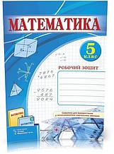 5 клас | Робочий зошит з математики. (До підруч. Мерзляк А.) | Бузько Ст.